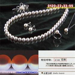 【送料無料】オーロラ花珠9~9.5mm和珠高級本真珠ネックレス&イヤリング&リング&ペンダント&ブローチ