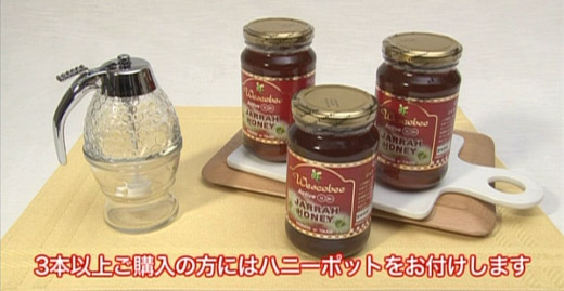 トーカ堂テレビショッピング アクティブジャラハニー3本セット(ハニーポット付き)